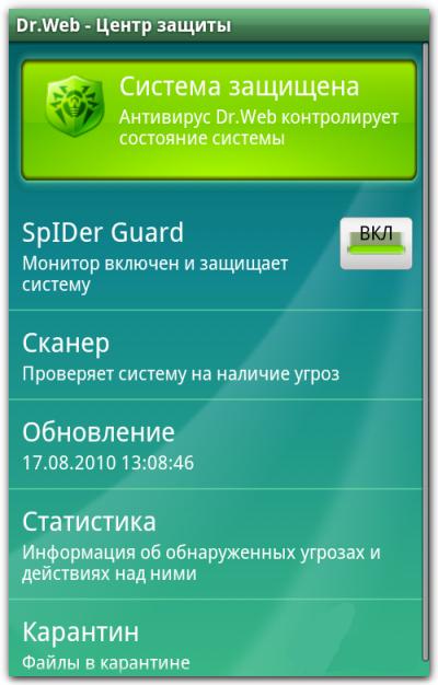 dr.web скачать для андроида платно